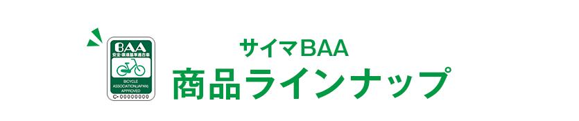 BAA商品ラインナップ