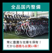 | 自転車通販サイト「cyma-サイマ-」