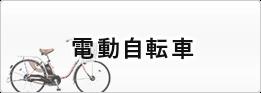 電動自転車・電動アシスト自転車 カテゴリの車種一覧
