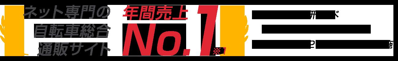 ネット専門の自転車総合通販サイト 年間売上No.1