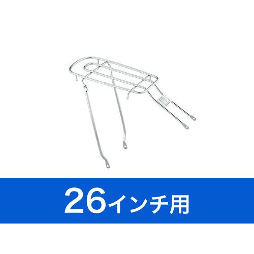アルベルト専用リアキャリア(26インチ用)