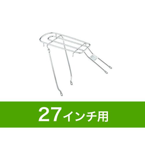 ブリヂストン/アルベルト専用リアキャリア(27インチ用)