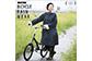 カミオジャパン/自転車レインウェア OTONA