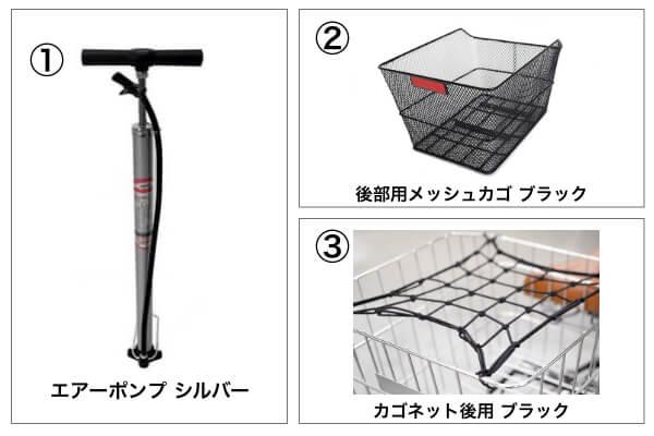 【セット割引!】電動自転車スタートセット
