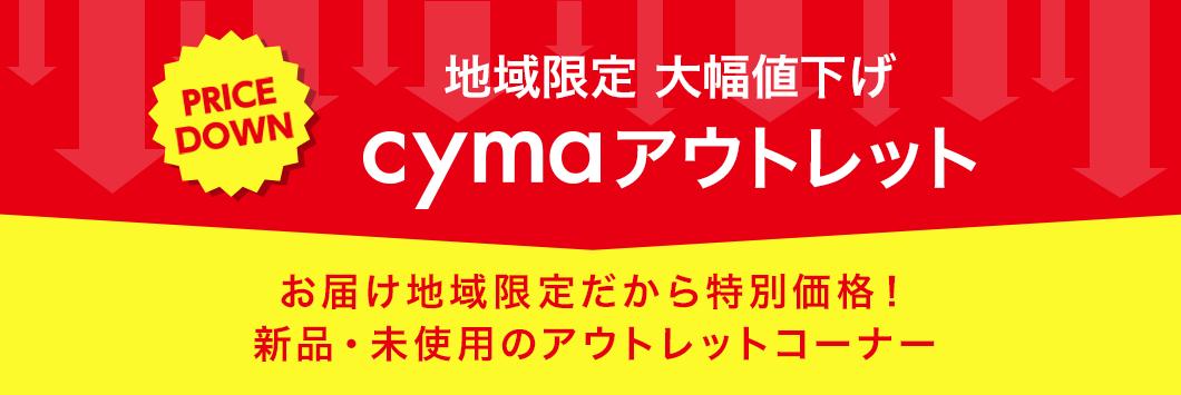 cymaアウトレット