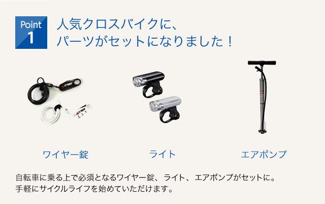 クロスバイク入門セット/cyma primerのpoint