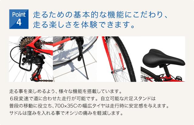 クロスバイク入門セット/RIGHTPATH(ライトパース)のpoint