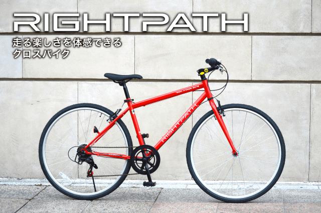 クロスバイク入門ワイドセット/RIGHTPATH(ライトパース)のpoint