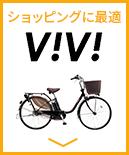 パナソニック(Panasonic)の電動自転車 ViVi