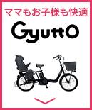 パナソニック(Panasonic)の電動自転車 Gyutto