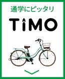 パナソニック(Panasonic)の電動自転車 Timo