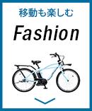 パナソニック(Panasonic)の電動自転車 Fashon