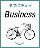 パナソニック(Panasonic)の電動自転車 Business