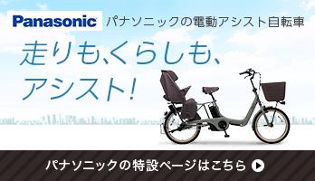 パナソニックの電動アシスト自転車