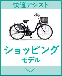 ヤマハ(YAMAHA)の電動アシスト自転車 スタンダードモデル