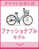 ヤマハ(YAMAHA)の電動アシスト自転車 ファッショナブルモデル