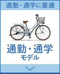 ヤマハ(YAMAHA)の電動アシスト自転車 シティモデル