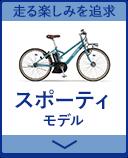 ヤマハ(YAMAHA)の電動アシスト自転車 スポーティモデル
