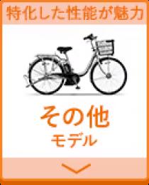 ヤマハ(YAMAHA)の電動アシスト自転車 その他モデル