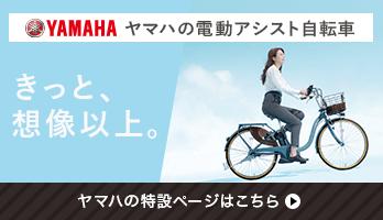 ヤマハの電動アシスト自転車