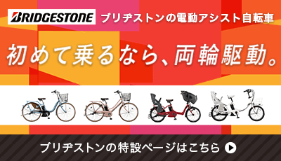 ブリヂストン(BRIDGESTONE)の電動アシスト自転車