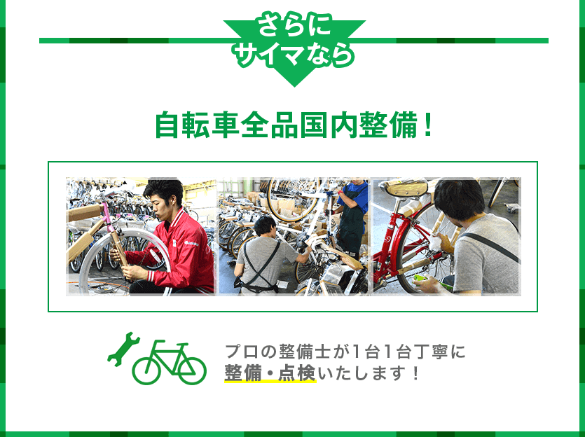 さらにサイマなら、自転車全品国内整備!プロの整備士が1台1台丁寧に整備・点検いたします!