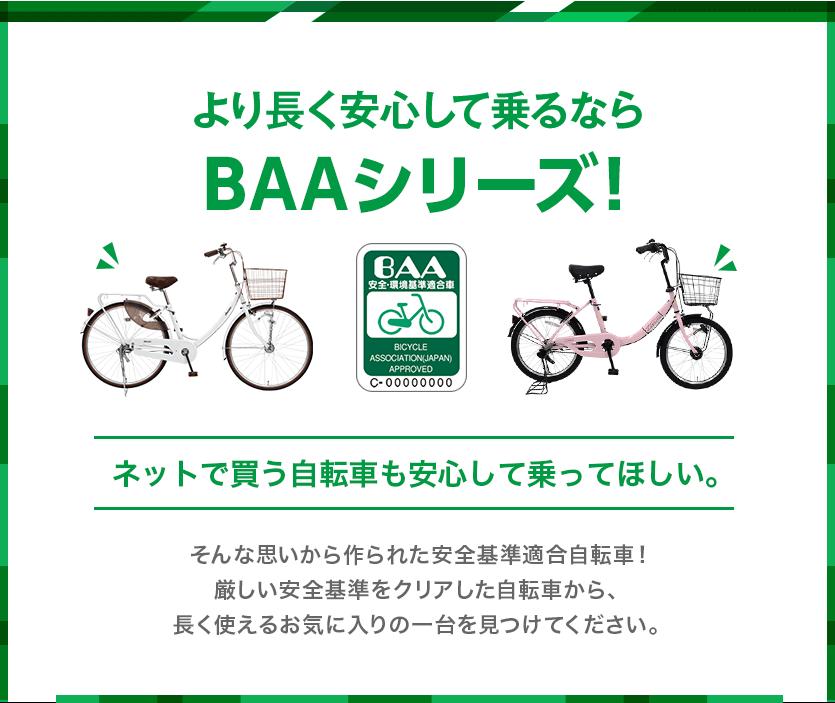 より長く安心して乗るなら、BAAシリーズ!