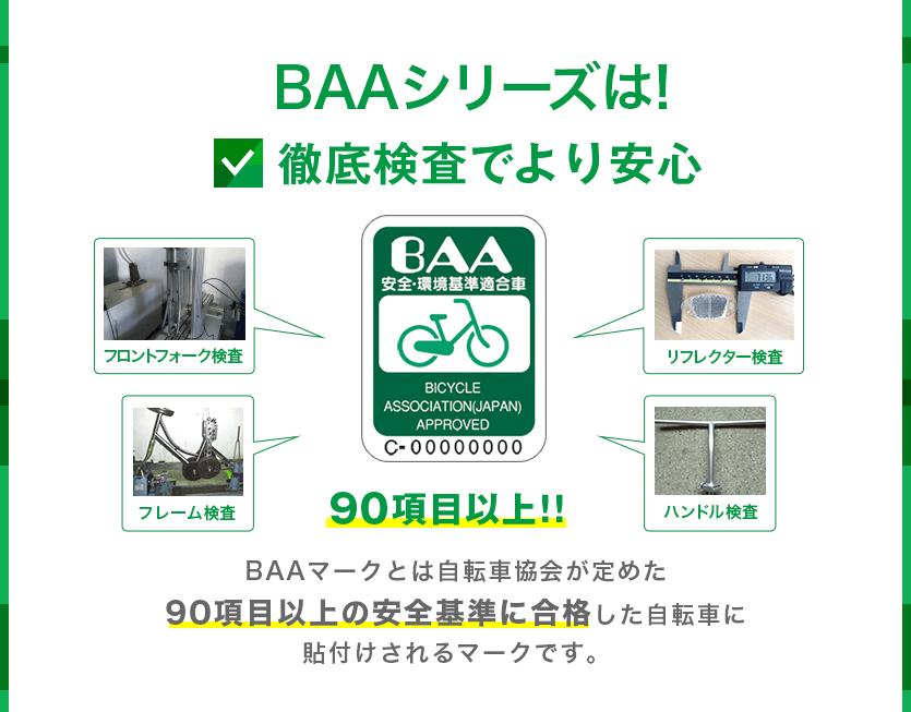サイマのBAAシリーズは徹底検査でより安心。BAAマークとは自転車協会が定めた90項目以上の安全基準に合格した自転車に貼付けされるマークです。