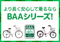 サイマのBAAシリーズ