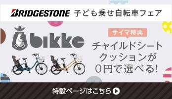 ブリヂストン(BRIDGESTONE)の子供乗せ電動自転車 bikke(ビッケ)の2019モデル 【特典付き】