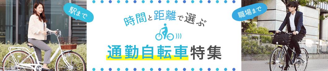 通勤自転車の選び方