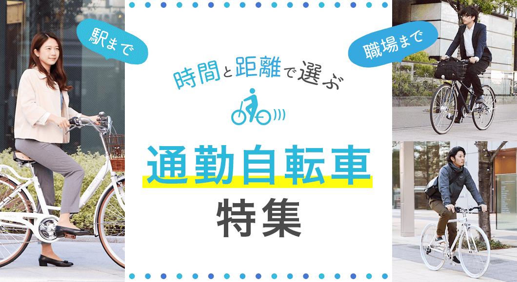時間と距離で選ぶ通勤自転車の選び方〜おすすめ車種を紹介〜