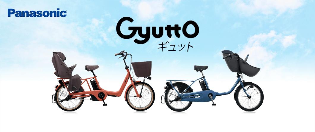 パナソニック(Panasonic)の子乗せ電動自転車 Gyutto(ギュット)の2019モデル 【特典付き】