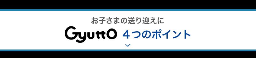 パナソニック(Panasonic)の子乗せ電動自転車 Gyutto(ギュット)の4つのおすすめポイント
