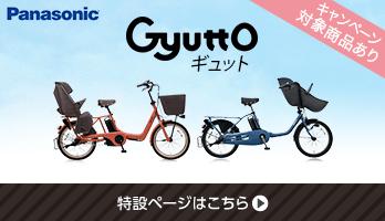 パナソニック(Panasonic)の子供乗せ電動アシスト自転車 Gyutto(ギュット)の2019モデル 【特典付き】