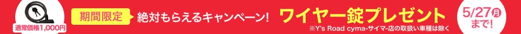 4日間限定!ワイヤー錠プレゼント