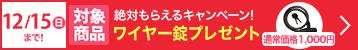 12/15(日)まで!ワイヤー錠プレゼント