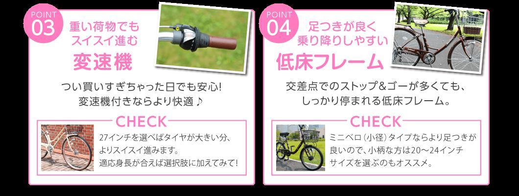 お買い物自転車の選び方