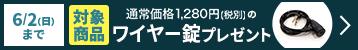 e-bikeデビュー応援!