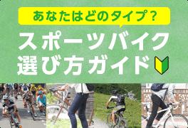 スポーツ自転車の選び方