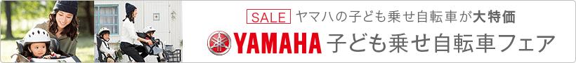 ヤマハPAS販促品フェア
