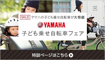 ヤマハ(YAMAHA)の子供乗せ電動自転車 PAS(パス)の2019モデルはココが進化!
