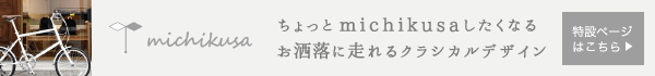 cyma Michikusa [外装6段変速][20インチ]