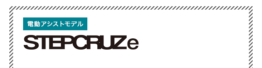 電動アシストモデル ブリヂストン(BRIDGESTONE)ステップクルーズe(STEPCRUZe)