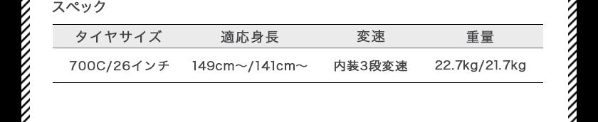 ブリヂストン(BRIDGESTONE)ステップクルーズ(STEPCRUZ)のスペック [タイヤサイズ700C/26インチ 適応身長149cm〜/141cm 変速内装3段変速 重量〜22.7kg/21.7kg]