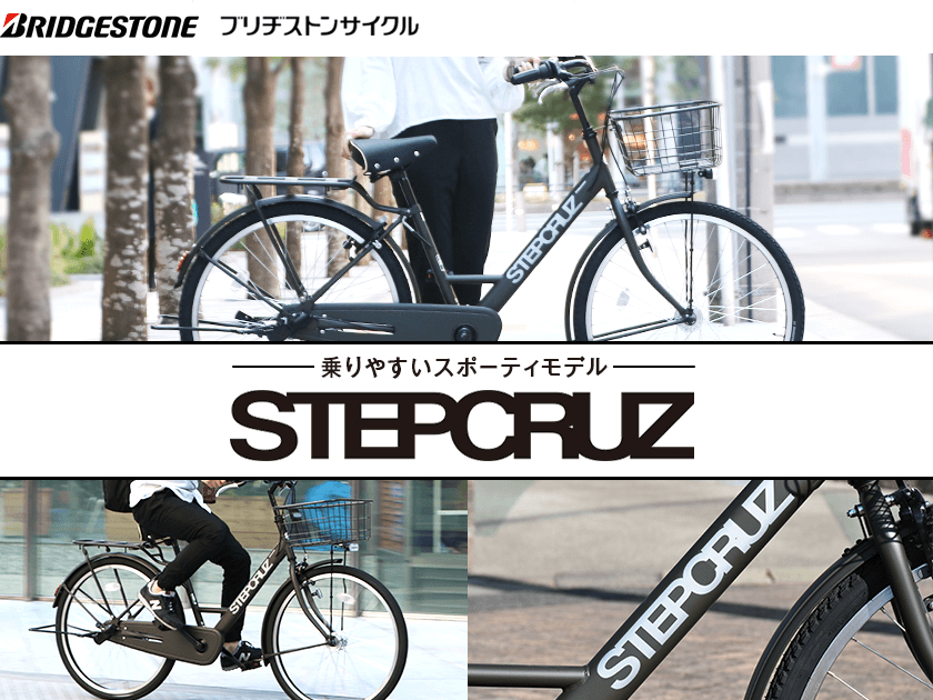 乗りやすいスポーティモデルSTEPCRUZ
