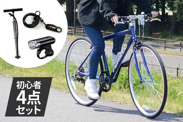 クロスバイク入門セット/FERIADO(フェリアード)