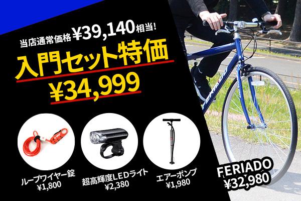 cyma クロスバイク入門セット/FERIADO(フェリアード)