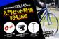 クロスバイク入門セット/FERIADO(フェリアード) [外装7段変速][アルミフレーム]