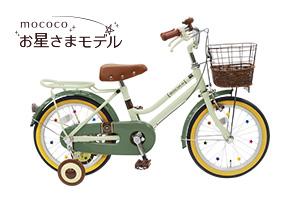 みどり(お星さまモデル)/mococo(モココ)[16インチ]
